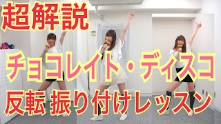 Download 【反転】チョコレイトディスコ振り付け【Perfume】超解説 Video