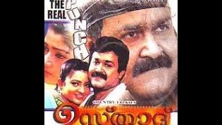 Ustaad 1999 Malayalam Full Movie   Mohanlal Movies   Saikumar   Malayalam FIlm