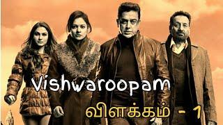 Vishwaroopam - விளக்கம் - -Explained in Tamil (Part 1)