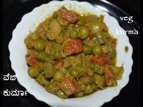 Mixed Veg Kurma / Vegetable Kurma in just 15min / ವೆಜ್ ಕುರ್ಮಾ/ Side dish for roti, poori, pulao