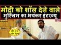 मोदी को शॉल देने वाले मुस्लिम ने वोट देने के बारे में ये क्या कहा | Headlines India