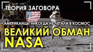 Download Космоса - Нет / NASA врёт / На Луне никто не был / Земля плоская Video