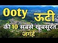 Download           Ooty Top 10 Tourist Places In Hindi | Ooty Tourism | Tamil Nadu MP3,3GP,MP4