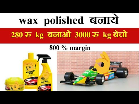 Copy of Wax polished formula one making business @ 280 rs kg