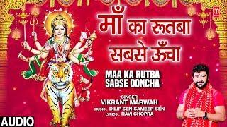 माँ का रुतवा सबसे ऊँचा Maa Ka Rutba Sabse Ooncha I VIKRANT MARWAH I Devi Bhajan I Full Audio Song