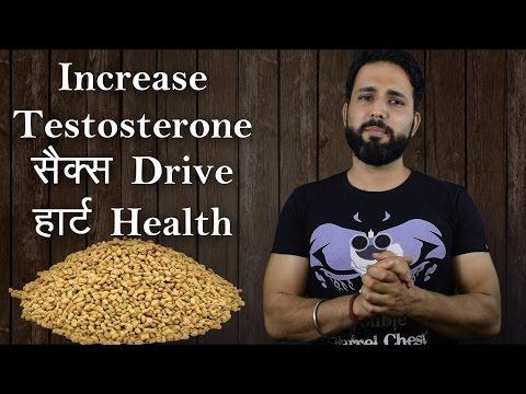 यह खा के अपना टेस्टोस्टेरोन नैचुरली बढ़ायें | The All natural Testosterone Booster