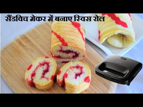 Eggless Swiss Roll Recipe | Swiss Roll in Sandwich Maker | Recipe For Beginners - By Food Connection