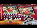 Gel maa Tatha Bahuchar Maa Na Parcha | Dayro | Devotional Programme | Lokvarta