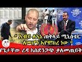 Download  Ethiopia ፡ የጌታቸው ረዳ ቃለመጠይቅ MP3,3GP,MP4