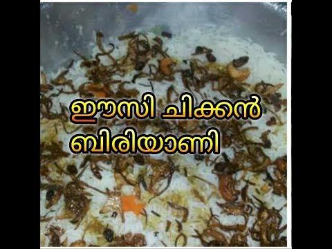 Simple chicken biriyani in malayalam/No.25