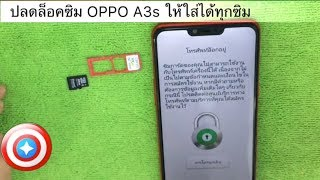 Oppo A3s Flashing Tool free 100% tested - PakVim net HD