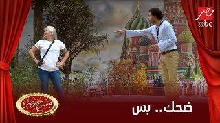 #x202b;مسرح مصر - كوميديا علي ربيع في الموسم الرابع مستمرة#x202c;lrm;