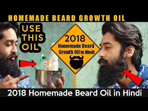2018 Homemade Beard Oil in Hindi | How To Grow Beard | How to grow beard Naturally