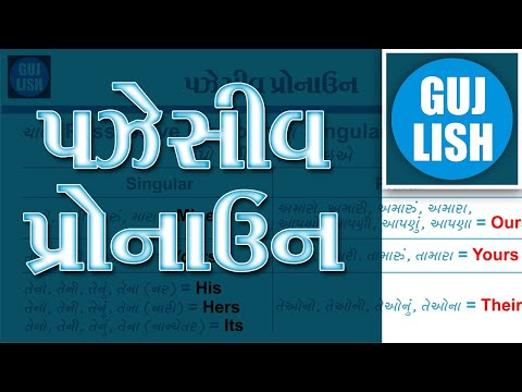 Learn Possessive Pronoun : English Grammar : in Gujarati : અંગ્રેજી શીખો ગુજરાતીમાં