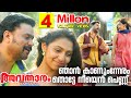 Avatharam Malayalam Movie Official Song Njaan Kaanum Neram H