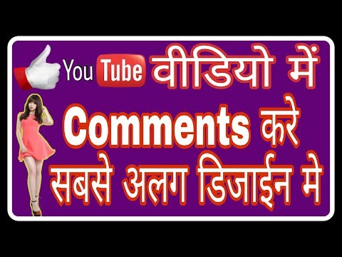 How to Make YouTube Comments BOLD, Italics, Underline and More || bold comments on youtube in hindi
