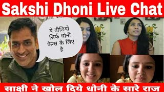 Sakshi Dhoni LIVE Instagram Chat With Rupha Ramani, CSK Live Instagram Chat with Sakshi Dhoni
