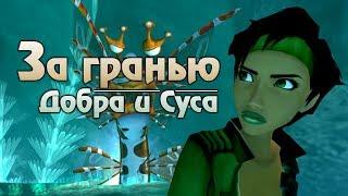 Download ЗА ГРАНЬЮ ДОБРА И СУСА Video
