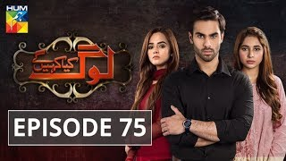 Log Kia Kahengay Episode #75 HUM TV Drama 15 May 2019