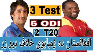 Afghananistan Vs Zimbabwe   Afghanistan Will Face Zimbabwe In First Test In December 2017