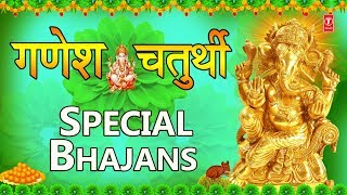 गणेश चतुर्थी Special I Top Ganesh Bhajans I Ganesh Chaturthi 2019 Special Bhajans I Best Collection