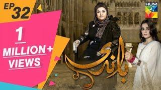 Baandi Episode #31 HUM TV Drama 19 April 2019 - PakVim net