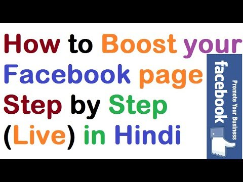 How to Boost your Facebook like page !  Increase Your Facebook Page Likes