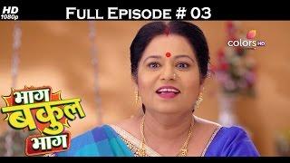 Bhaag Bakool Bhaag - 17th May 2017 - भाग बकुल भाग - Full Episode