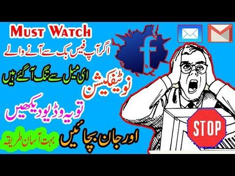 How To Stop Facebook Email Notifications Short Video In Urdu/Hindi 2017