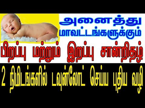 how to download birth and death certificate online in tamilnadu