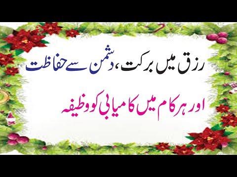 Rukawat Door Karny Rizq Mein Barqat or Dushman Say Hifazat Ka Wazifa | Islamic Wazifa Official