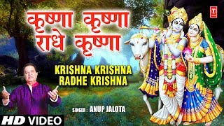कृष्णा कृष्णा राधे कृष्णा Krishna Krishna Radhe Krishna, ANUP JALOTA, New  HD Video Song