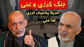 Download جدال کرزی و غنی؛ کی برنده است؟ - کابل پلس | Kabul Plus Video