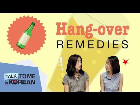 Popular Hangover Remedies In Korea (한국에서 인기 있는 숙취 해소 방법) [TalkToMeInKorean]