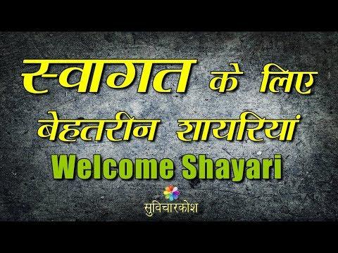 वेलकम शायरी | Welcome Shayari | Swagat Shayari