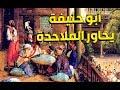 المناظرة الاقوى - حوار الإمام ابو حنيفة مع مجموعة من الملاحدة