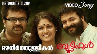 Mazhaneer Thullikal   Beautiful   Video Song   Jayasoorya   Anoop Menon   VK Prakash  Unni Menon