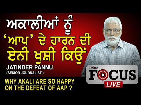 Prime Focus#203_Jatinder Pannu - Why Akali Are So Happy On The Defeat Of AAP ?