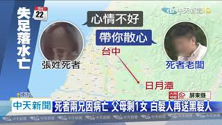 20200524中天新聞 37歲女遊日月潭失足身亡 母悲:本要回家了...