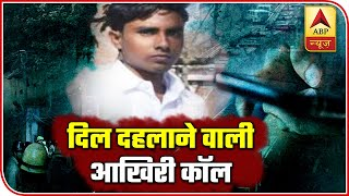 Delhi Fire: The Last Call That Revealed The Horror | ABP News