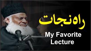 My Favorite lecture : Rah-e-Nijaat By Dr. Israr Ahmed