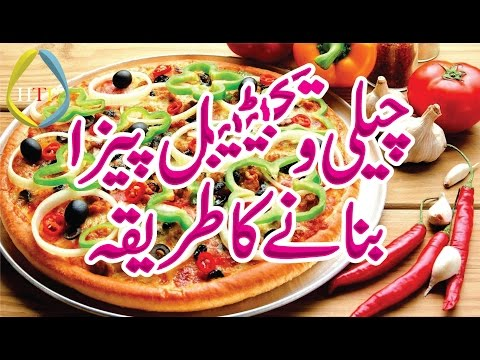 chili pizza recipe| pizza sauce recipe in urdu | pizza sauce recipe at home