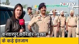 Kartarpur Corridor में जाने वाले पहले जत्थे की तैयारी पूरी, सुरक्षा के कड़े इंतजाम