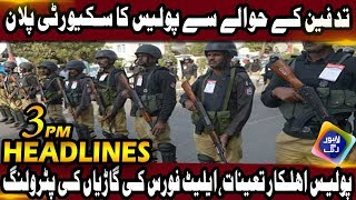 Security Plan For Lahore?--News Headlines | 3:00 PM | 14 September 2018 | Lahore Rang