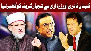 Opposition parties build alliance against PML-N - Headlines & Bulletin 9 PM - 9 Dec 2017 - Express