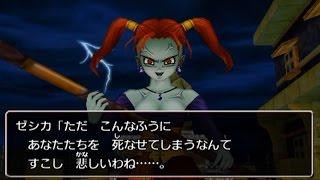 ドラゴンクエスト8 3DS 呪われしゼシカ戦