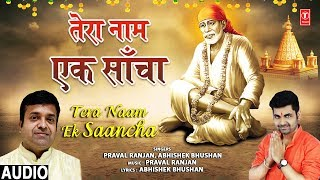 तेरा नाम एक साँचा Tera Naam Ek Saancha I PRAVAL RANJAN, ABHISHEK BHUSHAN I Sai Bhajan I Full Audio