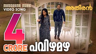 Pavizha Mazha | പവിഴമഴ | Athiran | Official Song Video | Fahad Faasil | Sai Pallavi | Vivek