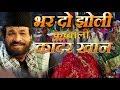 भर द झ ल Bhar Do Jholi HD क़व व ल व ड य क दर ख न सबर ब रदर स mp3