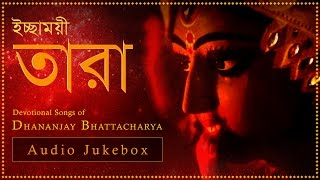 Top 10 Shyama Sangeet  Dhananjay Bhattacharya Collection  Bengali Devotional Songs